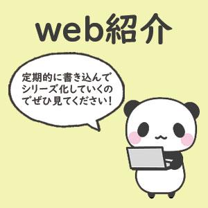websyoukai